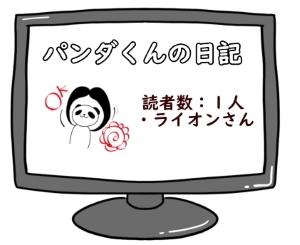 パンダ君のブログ