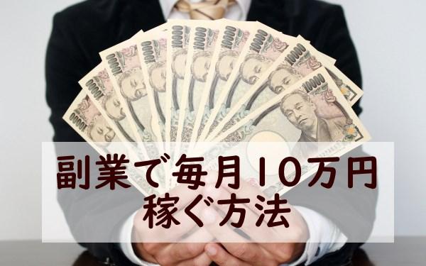 10万円のお金