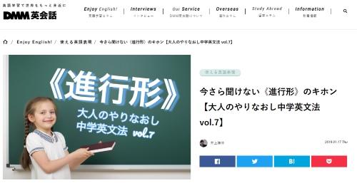 dmm英会話のブログ