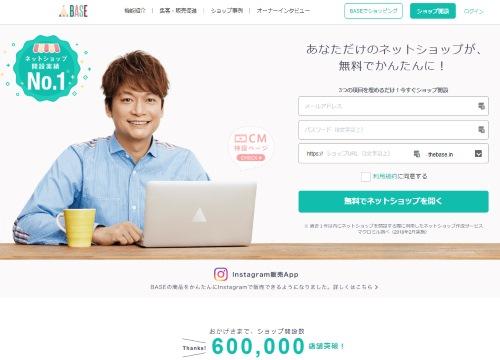 Baseのウェブサイト