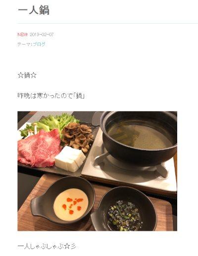 薬丸裕英オフィシャルブログ