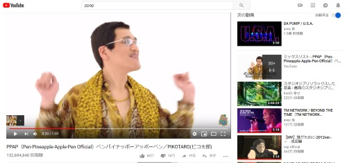 ppap youtube